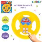 "ZABIAKA Musical wheel ""Little racer"" boy SL-03157, MIX"