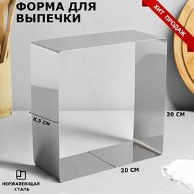"Форма для выпечки и выкладки ""Квадрат"", 20 х 20 х 8,5 см"