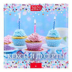 "Календарь перекидной на скрепке ""Кексы и десерты"" 2021 год, 285х285 мм"