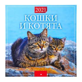 """Календарь перекидной на скрепке """"Кошки и котята"""" 2021 год, 285х285 мм"""