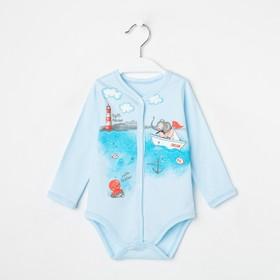 Боди «Радуга» детское, цвет голубой, рост 68 см (44)