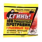 """Тесто-брикеты отравные """"Сгинь"""" от крыс и мышей, 100 гр"""