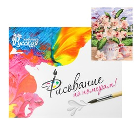 Картина по номерам «Садовый винтаж» 40 × 50 см