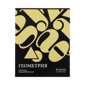Тетрадь предметная «Абстракция из букв и цифр», 40 листов в клетку «Геометрия», картонная обложка