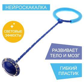 Нейроскакалка 62 х 16 х 10 см, световая, цвета МИКС