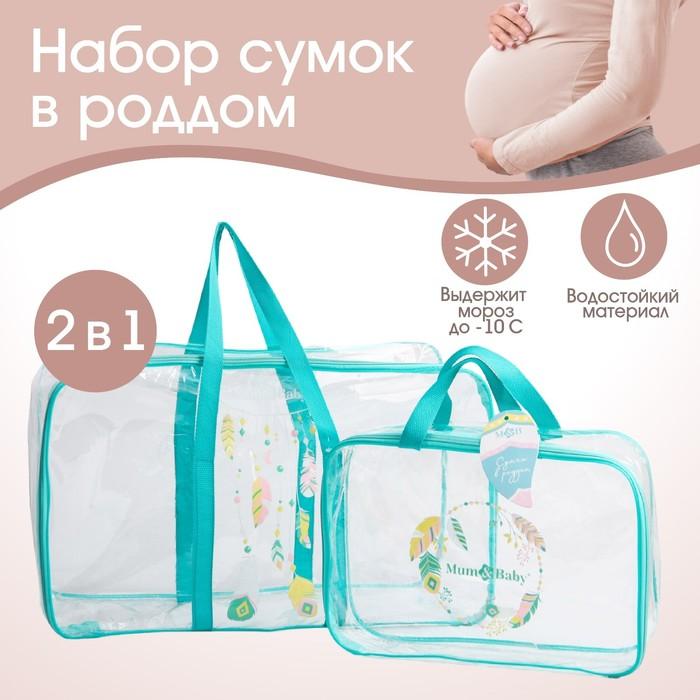 Набор сумка в роддом и косметичка «Перья» - фото 105543058