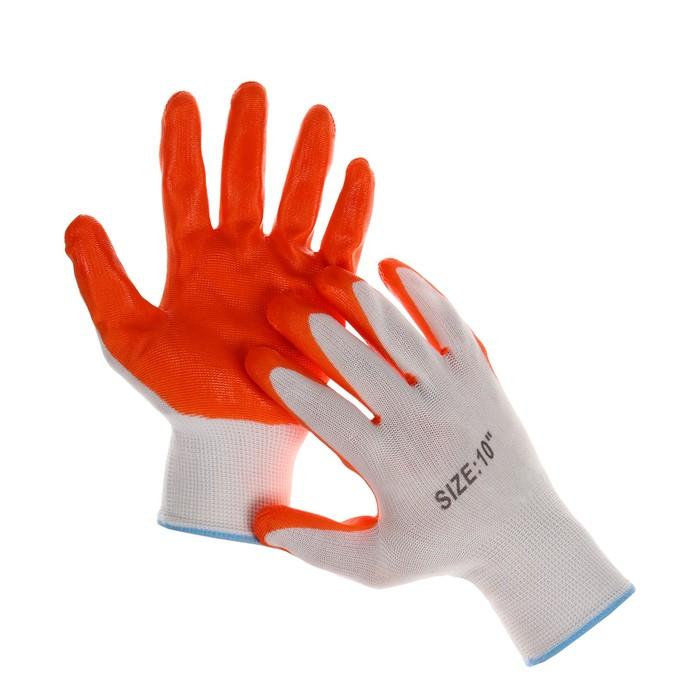 Перчатки нейлоновые, с нитриловым обливом, размер 10, оранжевые