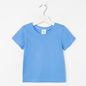 Футболка детская, цвет светло-синий микс, рост 104 см