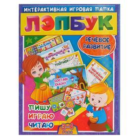 Лэпбук «Речевое развитие: пишу, играю, читаю», для детей 3-4 лет
