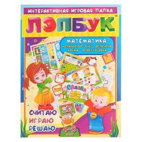 Лэпбук «Математика», для детей 4-5 лет