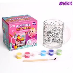 Кружка для росписи красками «Бабочка»
