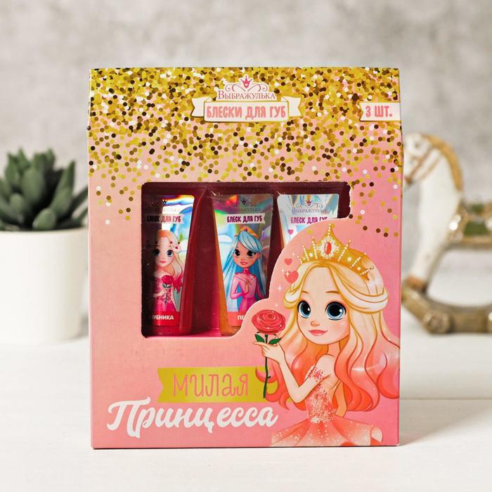 """Набор детских блесков для губ для девочек """"Милая принцесса"""" 3 шт по 10 гр"""