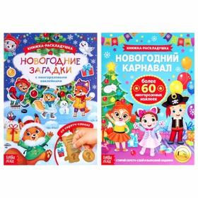 Набор книг со скретч-слоем и многоразовыми наклейками «Новогодние игры и загадки», 2 шт.