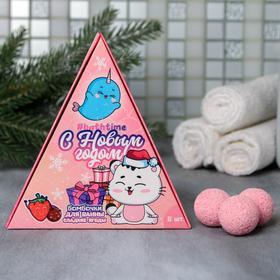 Детский набор «С Новым годом» бомбочки для ванн 6 шт, 20 г