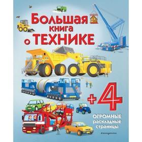 «Большая книга о технике», 28 стр.