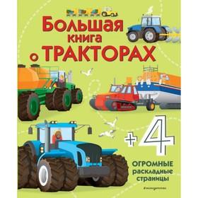 «Большая книга о тракторах», 28 стр.