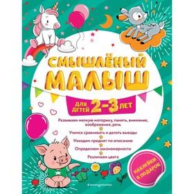 Пособие «Смышлёный малыш: для детей 2-3 лет», с наклейками, 32 стр., Абрикосова И.В.