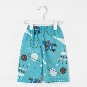 Шорты для мальчика, цвет голубой/космос, рост 98 см