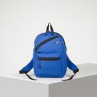 Рюкзак туристический, 10 л, отдел на молнии, 2 наружных кармана, цвет синий