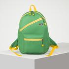 Рюкзак туристический, 15 л, отдел на молнии, 2 наружных кармана, цвет зелёный