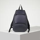 Рюкзак туристический, 20 л, отдел на молнии, 2 наружных кармана, цвет синий/серый