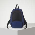 Рюкзак туристический, 20 л, отдел на молнии, 2 наружных кармана, цвет синий/чёрный