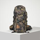 Рюкзак туристический, 30 л, отдел на шнурке, наружный карман, 2 боковые сетки, цвет камуфляж