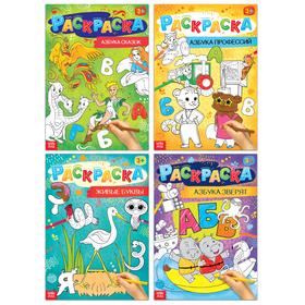 Раскраски набор «Весёлая азбука», 4 шт. по 16 стр., формат А4
