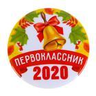 """Значок закатной  """"Первоклассник 2020"""", 56 мм"""
