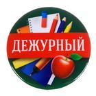 """Значок закатной  """"Дежурный"""", 56 мм"""