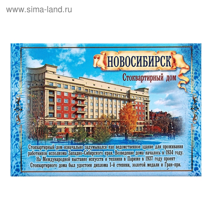 """Магнит закатной """"Новосибирск. Стоквартирный дом"""""""