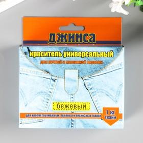 """Краситель для ткани """"ДЖИНСА NEW"""" бежевый 20г"""