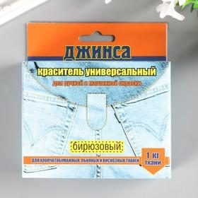 """Краситель для ткани """"ДЖИНСА NEW"""" бирюзовый 20г"""