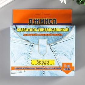 """Краситель для ткани """"ДЖИНСА NEW"""" бордо 20г"""