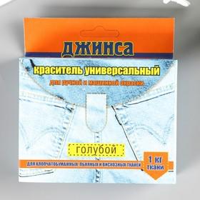 """Краситель для ткани """"ДЖИНСА NEW"""" голубой 20г"""