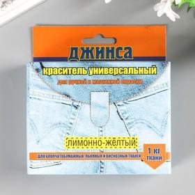 """Краситель для ткани """"ДЖИНСА NEW"""" желто-лимонный 20г"""