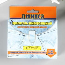 """Краситель для ткани """"ДЖИНСА NEW"""" желтый 20г"""