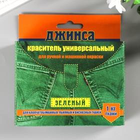 """Краситель для ткани """"ДЖИНСА NEW"""" зеленый  20г"""