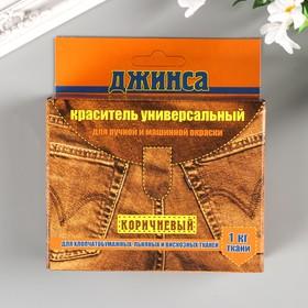 """Краситель для ткани """"ДЖИНСА NEW"""" коричневый 20г"""