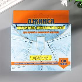 """Краситель для ткани """"ДЖИНСА NEW"""" красный 20г"""