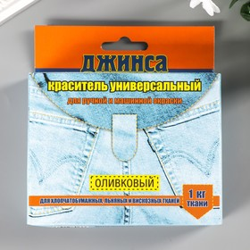 """Краситель для ткани """"ДЖИНСА NEW"""" оливковый 20г"""