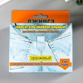 """Краситель для ткани """"ДЖИНСА NEW"""" оранжевый 20г"""