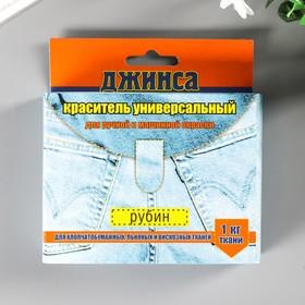 """Краситель для ткани """"ДЖИНСА NEW"""" рубин 20г"""