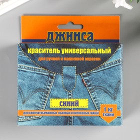 "Краситель для ткани ""ДЖИНСА NEW"" синий 20г"