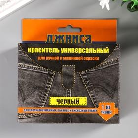 """Краситель для ткани """"ДЖИНСА NEW"""" черный 20г"""