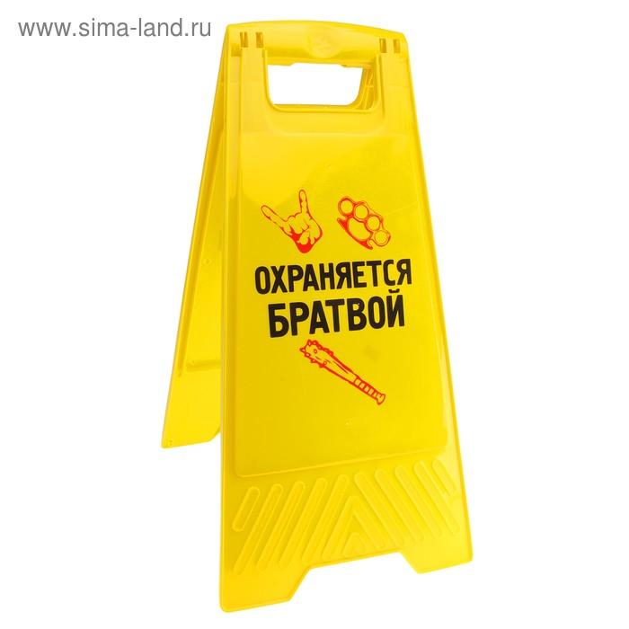 """Табличка на пол """"Охраняется братвой"""""""
