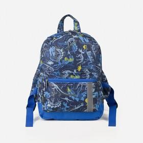 4818 P-600 / D Backpack children, 21 * 11 * 29, zippered section, n / pocket, dinosaur / cornflower