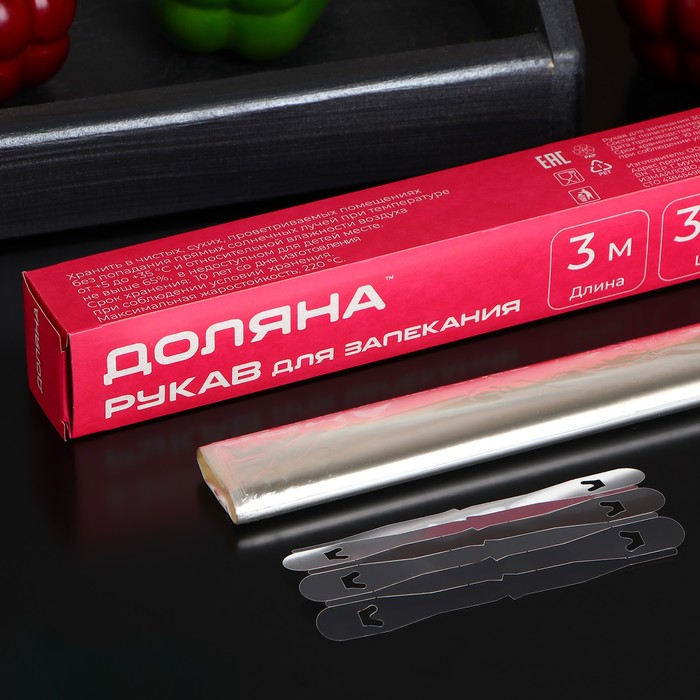 """Sleeve for baking """"Share"""" 30 cm x 3 m with clips"""
