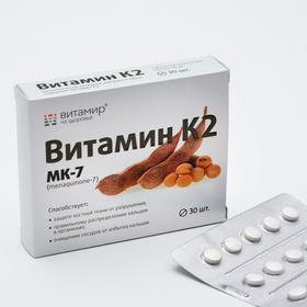 Витамин К2, здоровье сердца и костной ткани, 30 таблеток