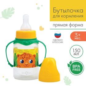 Бутылочка для кормления «Леопард» 150 мл цилиндр, с ручками, цвет желтый